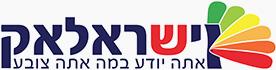 """ישראלאק ייצור ושיווק בע""""מ"""