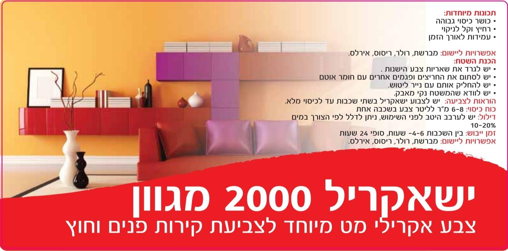 ישאקריל 2000 מגוון